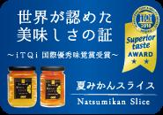 夏みかんスライスiTQi優秀味覚賞受賞