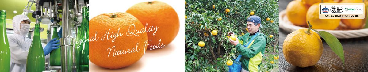 夏みかん・ゆず・だいだいの柑橘加工食品専門店