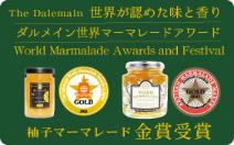 柚子マーマレード【金賞受賞】