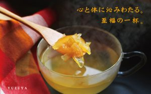 秋の夜長は、柚子屋のゆず茶で癒されませんか?