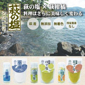 【リニューアル】ゆず塩・萩の塩+【新製品】夏みかん塩