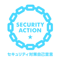 SECURITY ACTION 認証取得