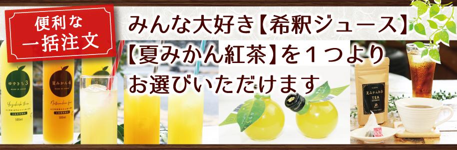 ジュース・紅茶