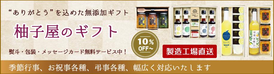 柚子屋のギフト~無添加の柑橘ギフト~
