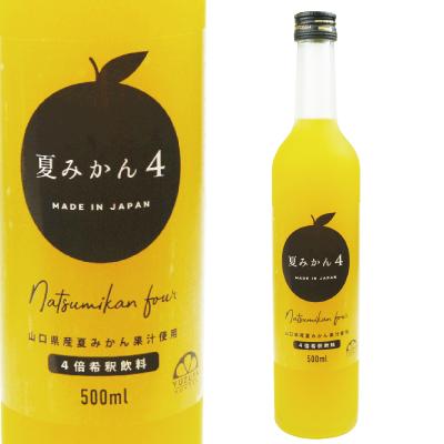 夏みかん4(4倍希釈ジュース)