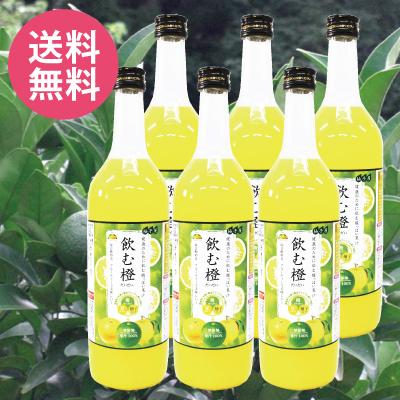 飲む橙(720ml)6本