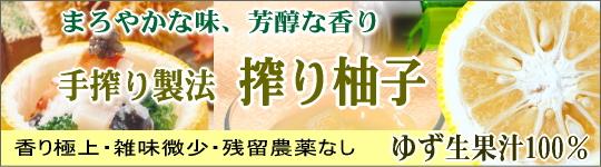 柚子酢(ゆず果汁100%)