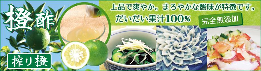 橙酢(だいだい果汁100%)