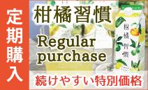 柑橘習慣定期購入