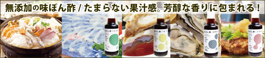プレミアム果汁を活かした味ぽん酢4種!たまらない果汁感!