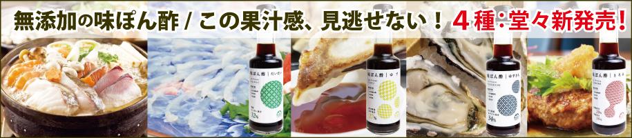 味ぽん酢4種新発売!プレミアム果汁を活かして製造!美味い!