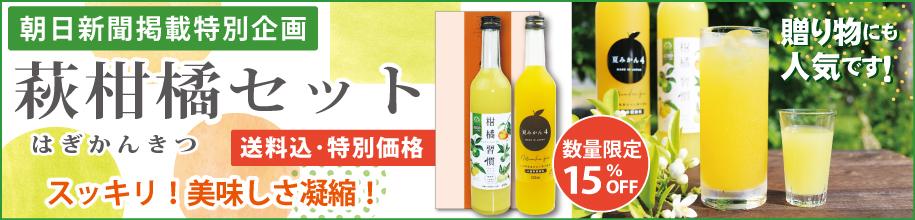 朝日新聞掲載企画/数量限定!柑橘セット【15%OFF・送料込】