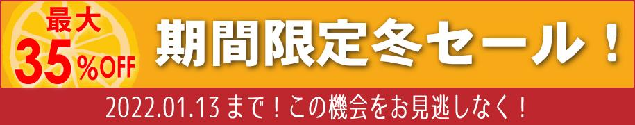 冬のお便り・SALE開催中!