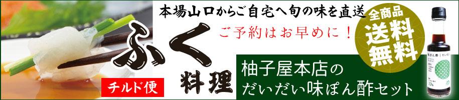 【新登場】ふく料理・柚子屋のだいだい味ぽん酢セット