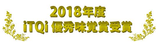 2018年iTQi優秀味覚賞受賞