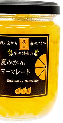 夏みかんマーマレード瓶