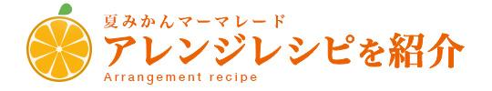 アレンジレシピを紹介