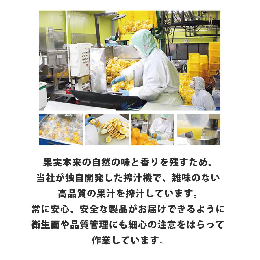 果実本来の味と香りを残すため、当社が開発した搾汁機で、雑味のない高品質の果汁が原料です。