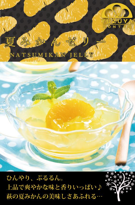 夏みかんゼリー-ひんやり、ぷるるん。上品で爽やかな味と香りいっぱい。萩夏みかんの美味しさあふれる。