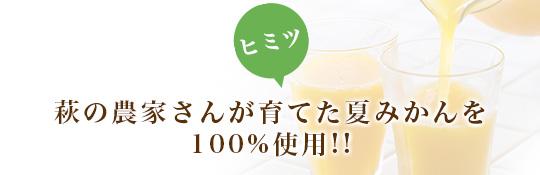萩の農家さんが育てた夏みかんを100%使用!!