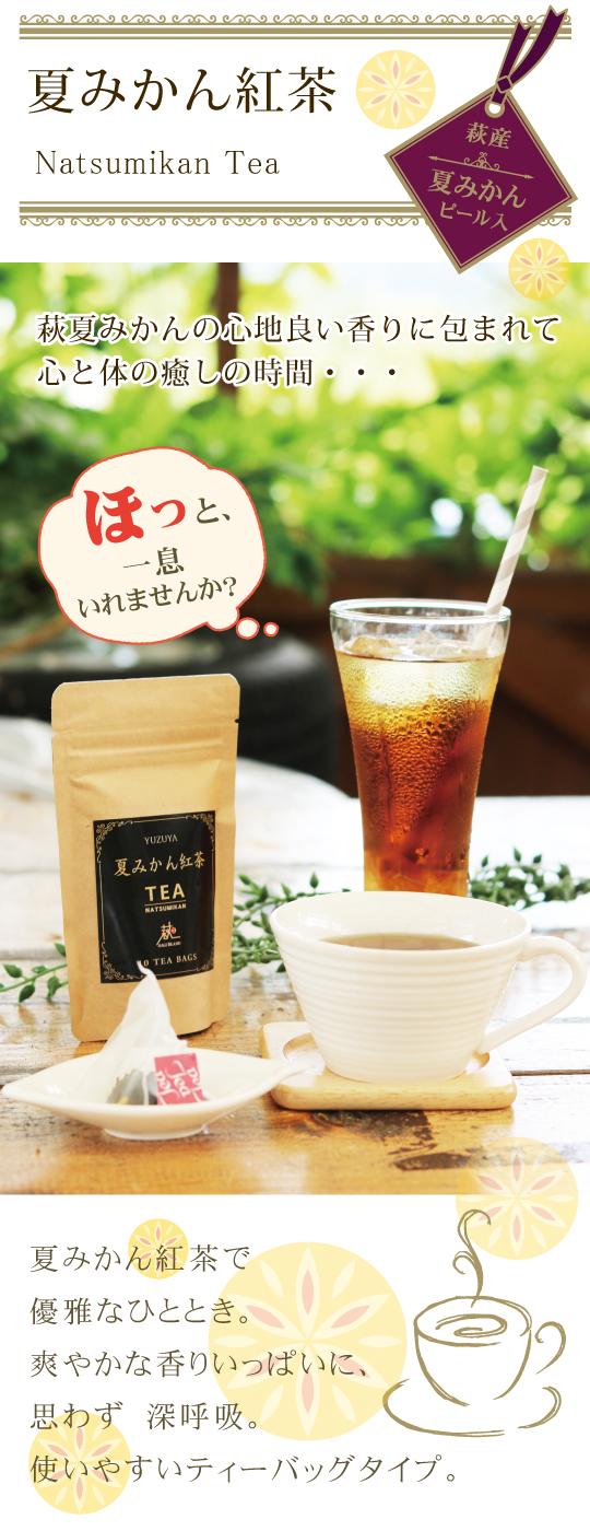 夏みかん紅茶-1