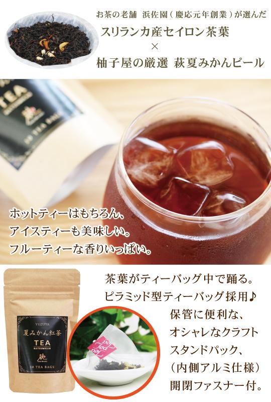 スリランカ産セイロン茶葉+萩夏みかんピール
