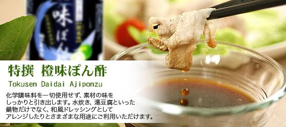 特撰 橙味ポン酢