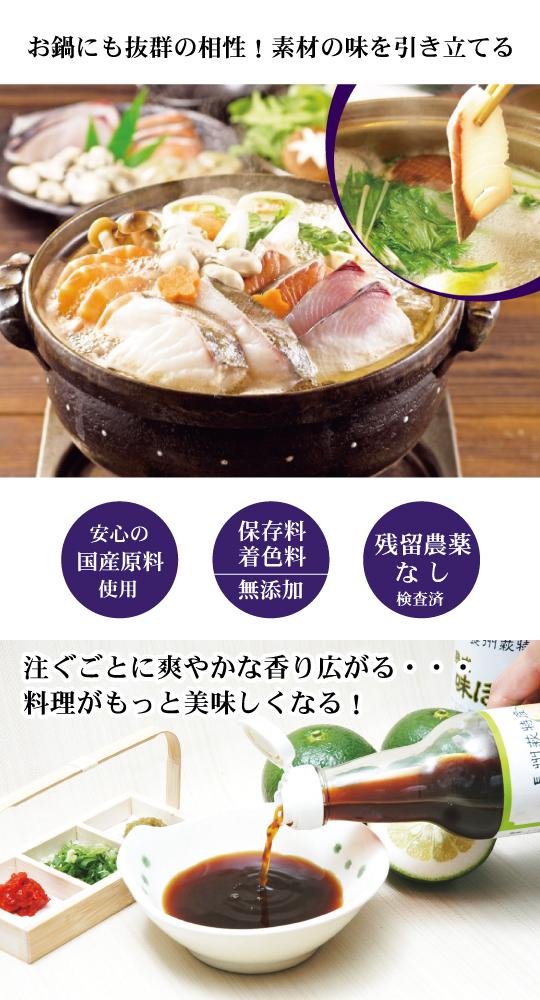 お鍋にも抜群の相性!料理の味を引き立てます。