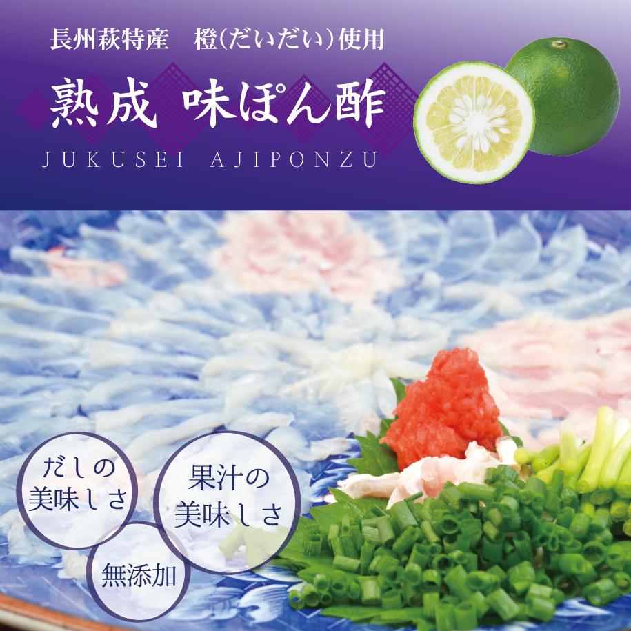長州萩特選/橙使用/熟成味ぽん酢