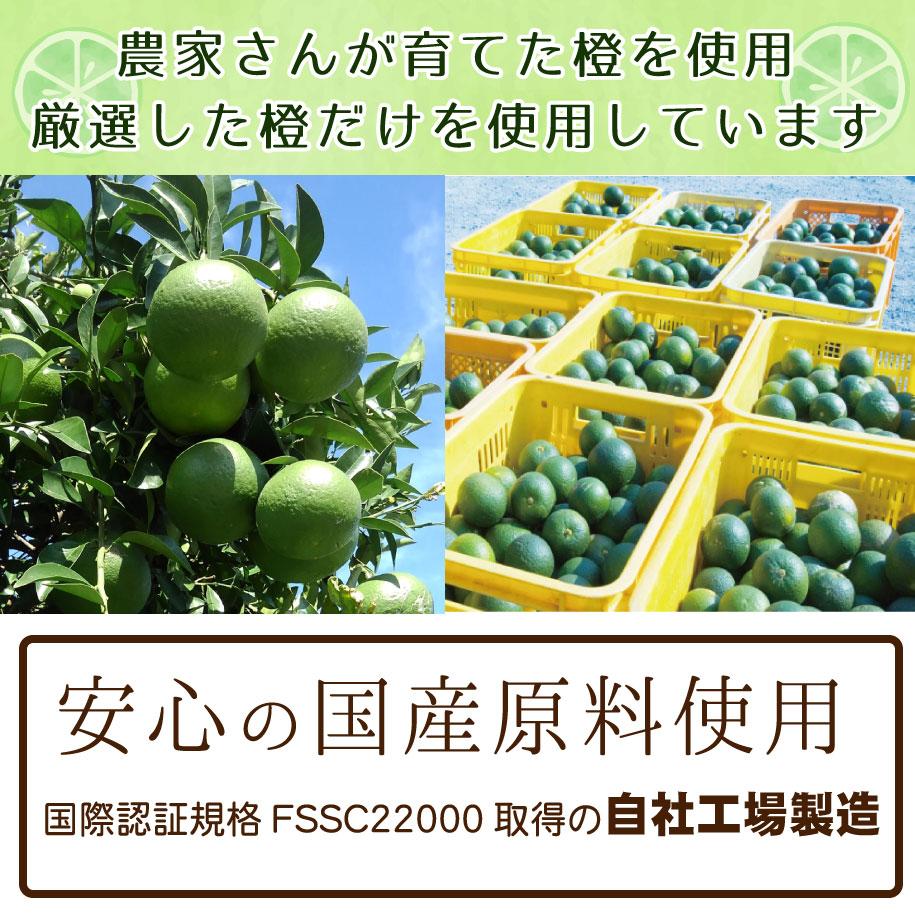 農家さんが大切に育てた橙を使用。安心の国産原料使用国際認証規格FSSC22000取得の自社工場製造