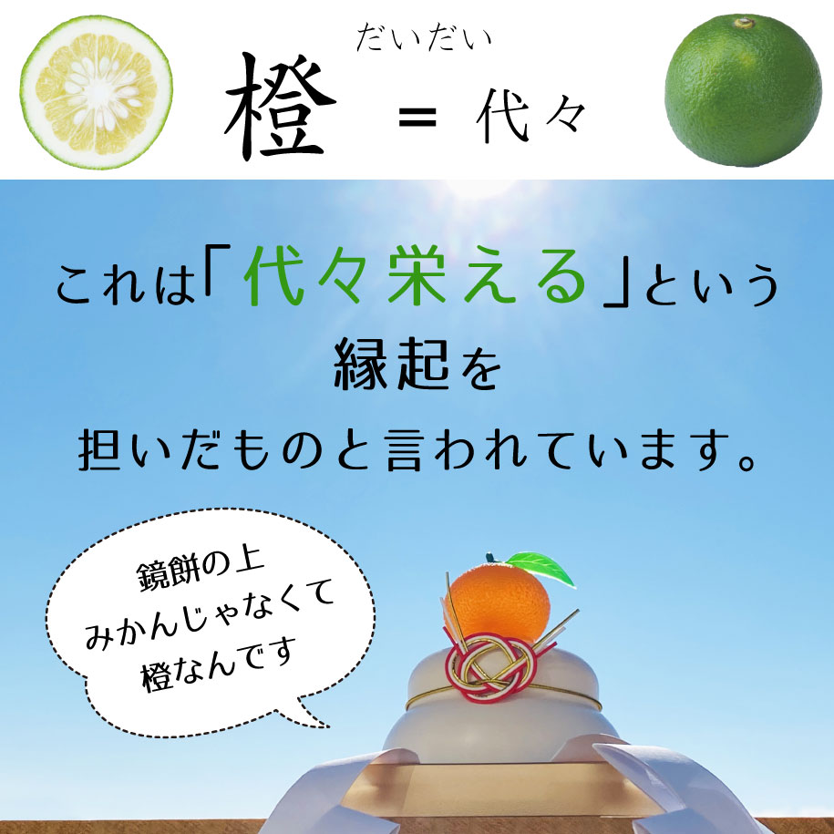 橙は代々栄えるという縁起を担いだものと言われています