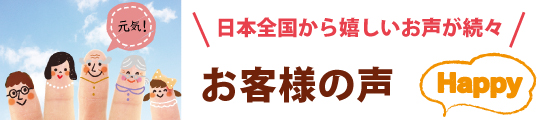 日本全国から嬉しいお声が続々-飲む橙を御愛飲のお客様の声