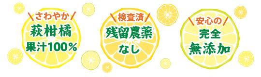萩柑橘果汁100%残留農薬ナシ完全無添加