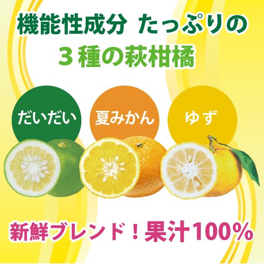 機能性成分たっぷりの萩柑橘。新鮮ブレンド果汁100%