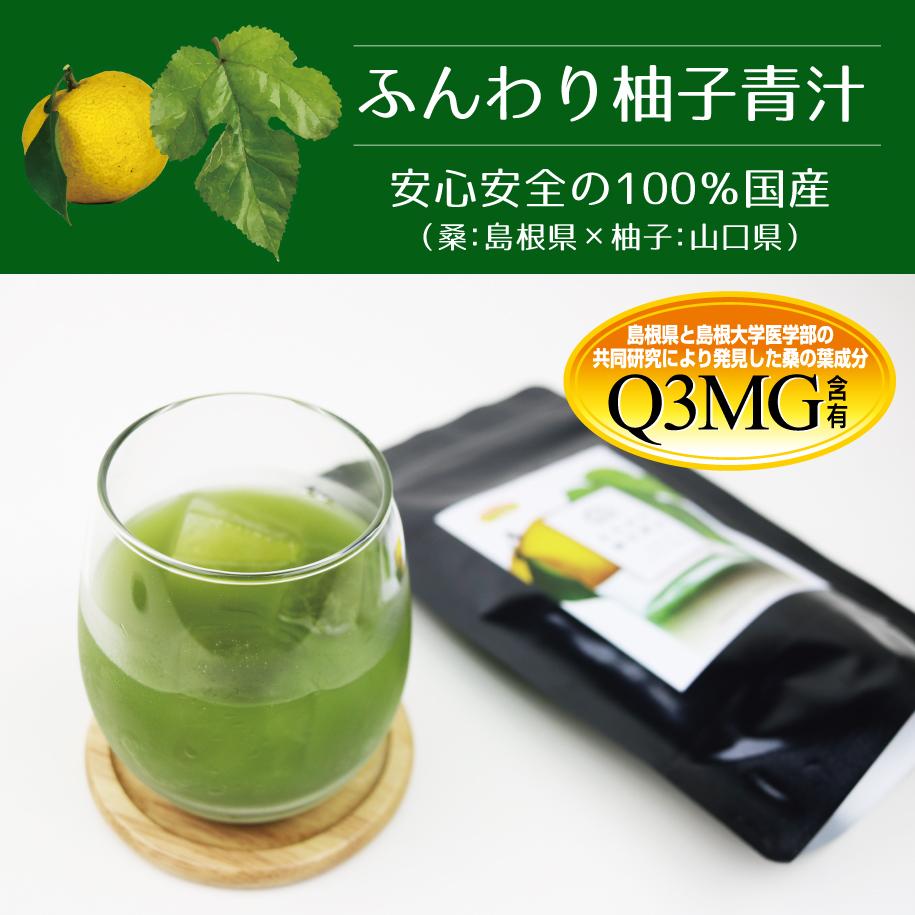 ふんわり柚子青汁、安心安全の100%国産