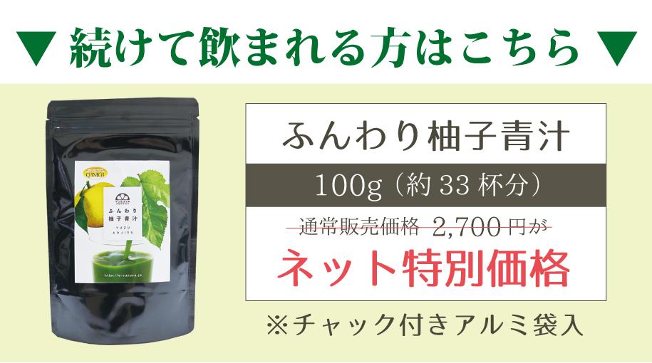 ふんわり柚子青汁100g