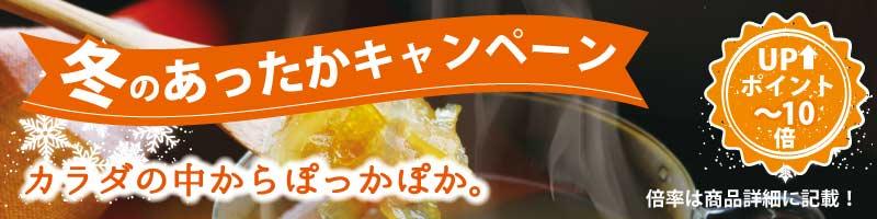 柚子茶キャンペーン