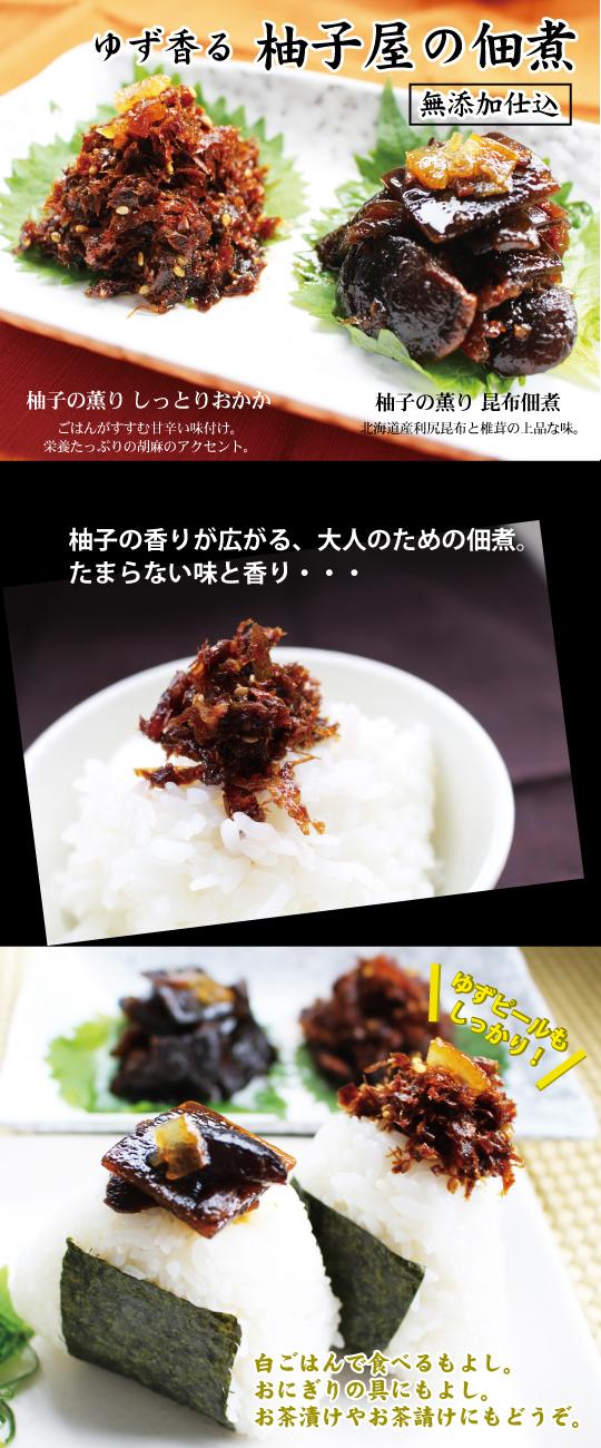 柚子の薫り 佃煮