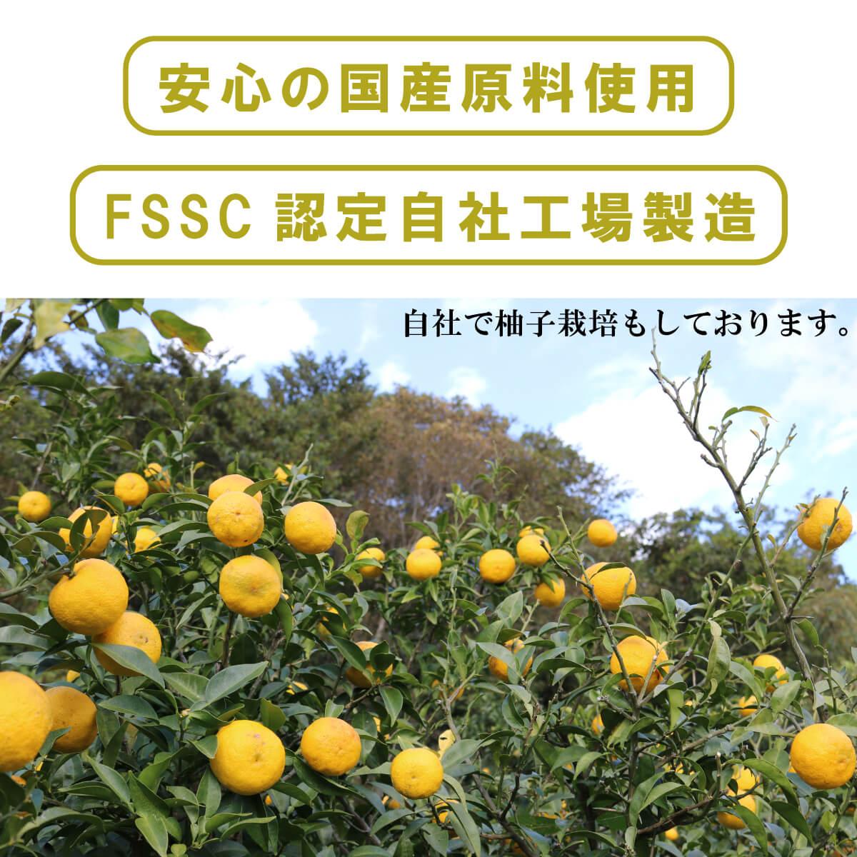 安心の国産原料使用・FSSC認定自社工場製造