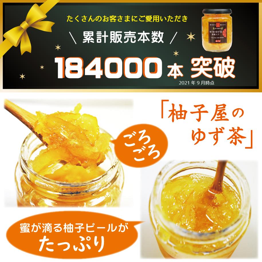 累計154000柚子ピールがごろごろ/蜜滴るピールがたっぷり
