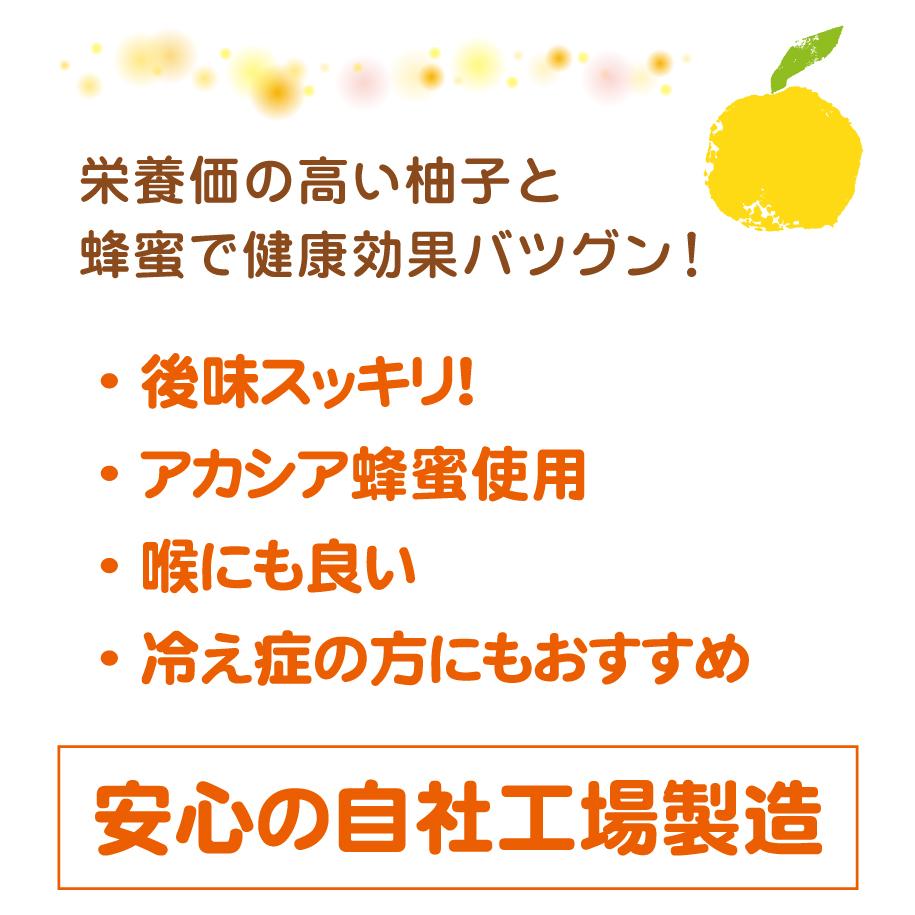 栄養価の高い柚子と蜂蜜で健康効果バツグン!