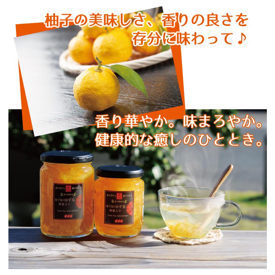 柚子のおいしさ、香りの良さを存分に味わって。