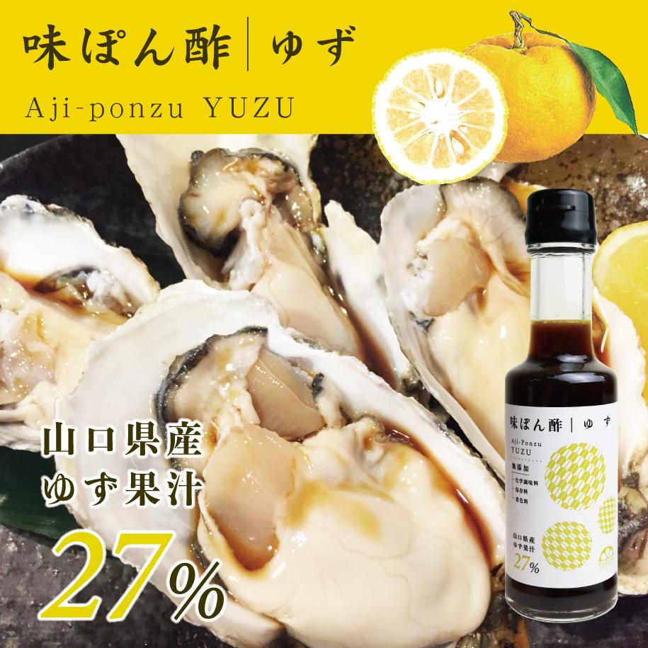 味ぽん酢-ゆず/山口県産ゆず果汁27%使用