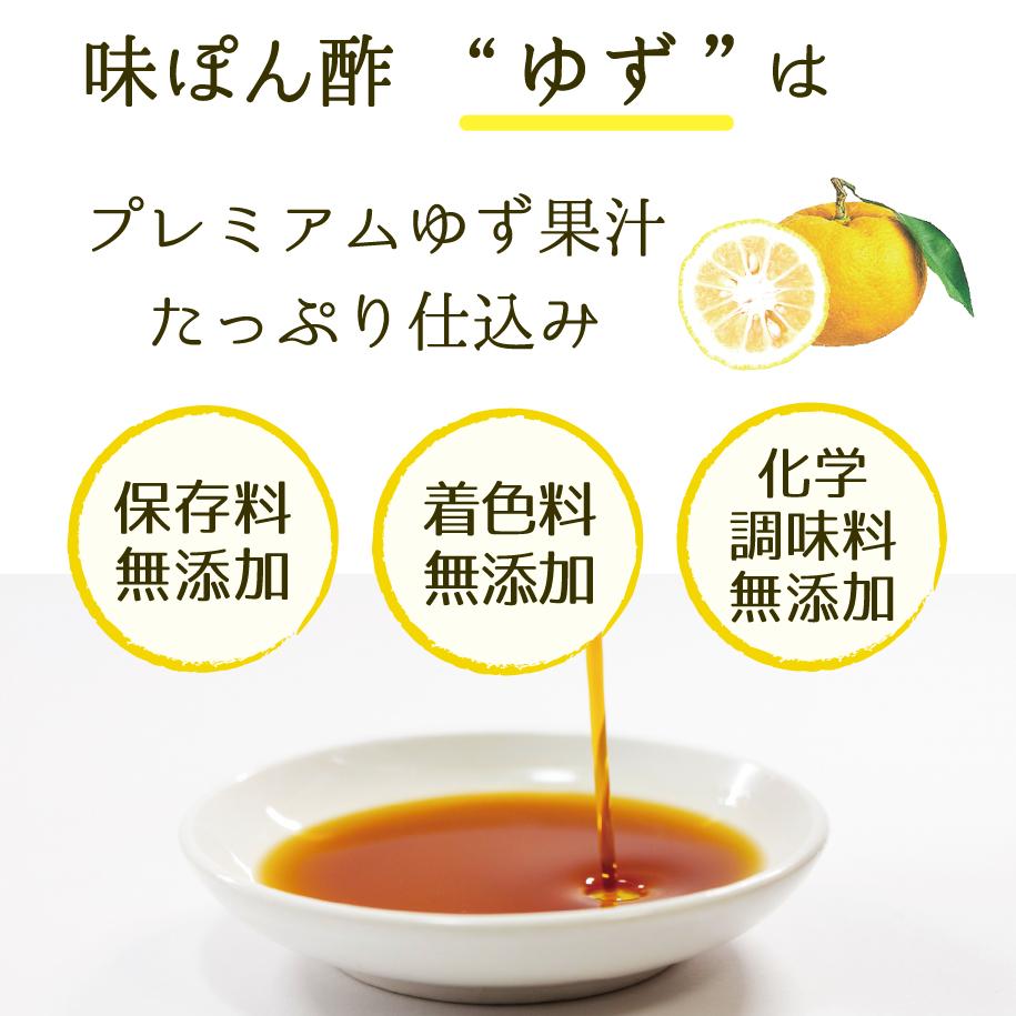 味ぽん酢-ゆずはプレミアムだいだい果汁たっぷり仕込み