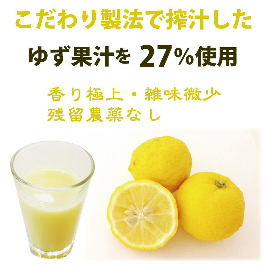 こだわり製法で搾汁した山口県産ゆず果汁を27%使用。香り極上・雑味微少・残留農薬なし