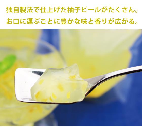 独自製法で仕上げた柚子ピールがたくさん。お口に運ぶ毎に豊かな味と香りが広がります。