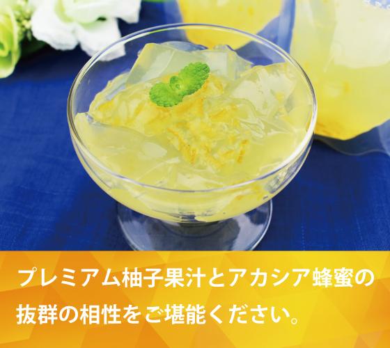 プレミアム柚子果汁とアカシア蜂蜜の抜群の相性をご堪能ください。