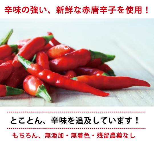 辛味の強い新鮮な赤唐辛子を使用。完全無添加