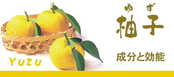 柚子-ゆず-成分と効能
