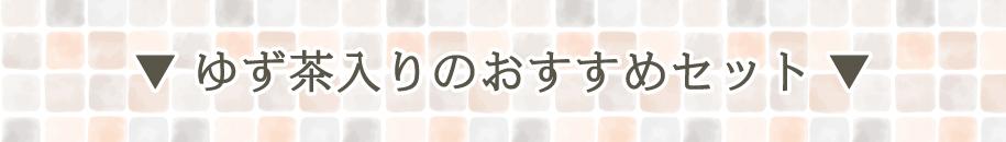 おすすめ柚子茶セット